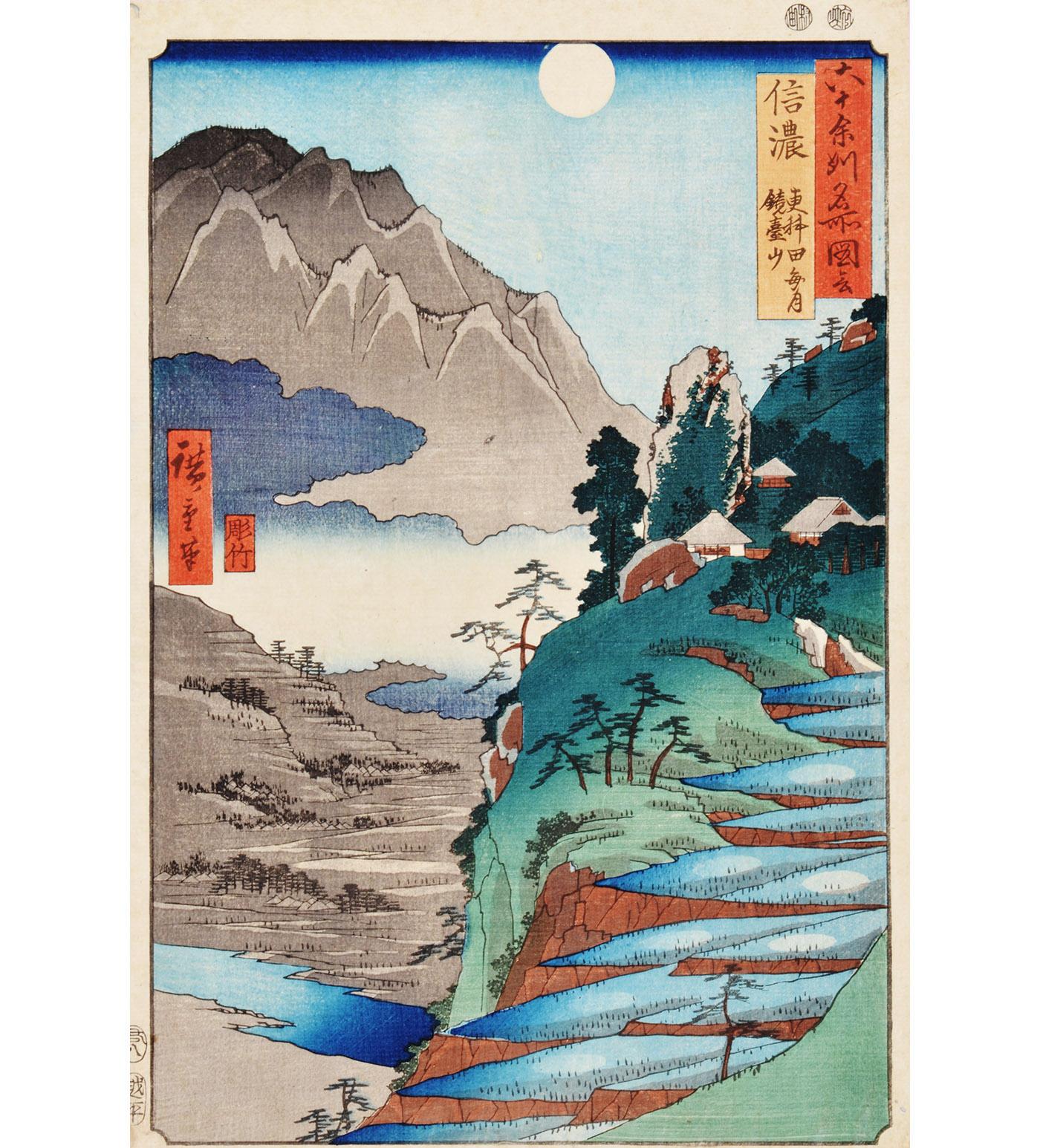 歌川広重作 浮世絵「信濃更科田毎月鏡台山」