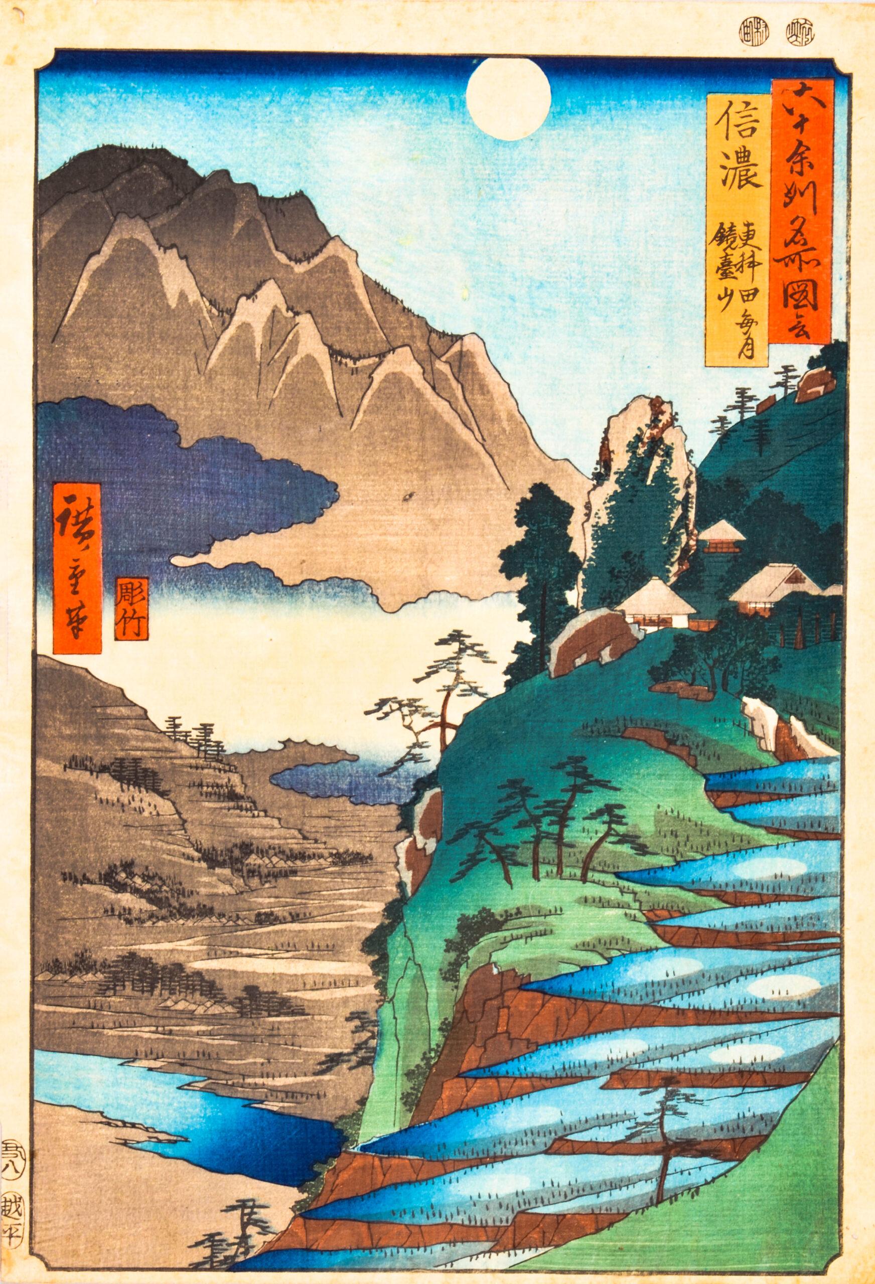 歌川広重作「更科田毎月鏡台山」