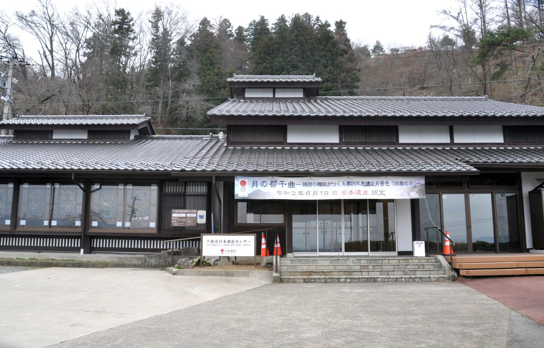 千曲市日本遺産センター